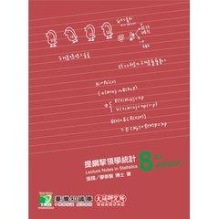 提綱挈領學統計, 8/e-cover