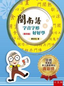 閩南語字音字形好好學, 4/e-cover