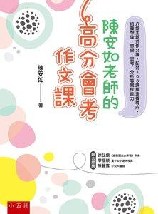 陳安如老師的高分會考作文課-cover