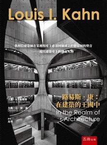 路易斯‧康:在建築的王國中-cover