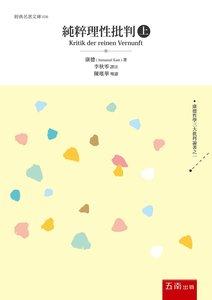 純粹理性批判 (上)-cover