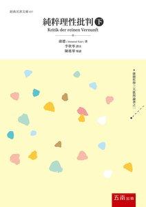 純粹理性批判 (下)-cover