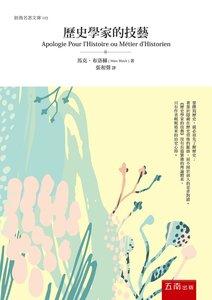 歷史學家的技藝-cover