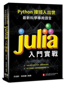 Python 接班人出世:最新科學專用語言 Julia 入門實戰-cover