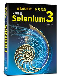 自動化測試 + 網路爬蟲:至尊王者 Selenium 3-cover