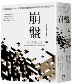 崩盤:金融海嘯十年後,從經濟危機到後真相政治的不穩定世界-cover