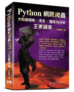 Python 網路爬蟲:大數據擷取、清洗、儲存與分析 -- 王者歸來-cover