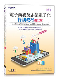 電子商務及企業電子化特訓教材, 2/e-cover