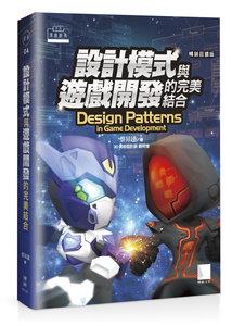 設計模式與遊戲開發的完美結合 (暢銷回饋版)-cover