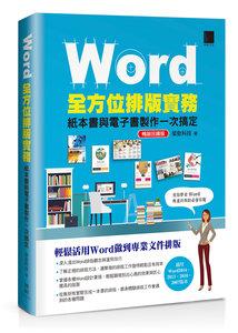 Word 全方位排版實務:紙本書與電子書製作一次搞定 (暢銷回饋版)-cover