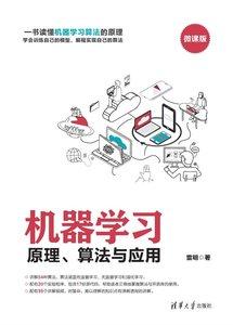 機器學習 — 原理、算法與應用-cover