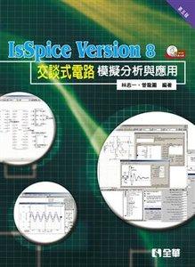 IsSpice Version8 交談式電路模擬分析與應用, 5/e (附試用版光碟)-cover