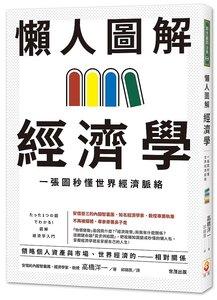 懶人圖解經濟學:一張圖秒懂世界經濟脈絡-cover