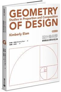 設計幾何學:發現黃金比例的永恆之美 (暢銷紀念版)-cover