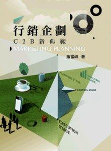 行銷企劃:C2B新典範-cover