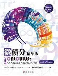 微積分 (精華版) (Larson: Brief Calculus: An Applied Approach, 10/e)(公制版)-cover