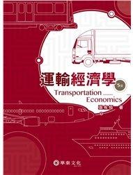 運輸經濟學, 5/e-cover