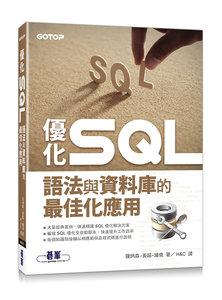 優化 SQL|語法與資料庫的最佳化應用-cover