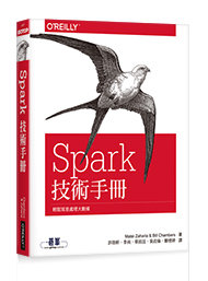 Spark 技術手冊|輕鬆寫意處理大數據 (Spark: The Definitive Guide|Big Data Processing Made Simple)-cover