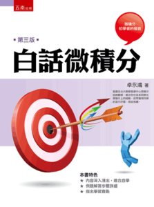 白話微積分, 3/e-cover