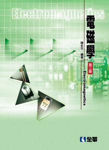 電磁學, 3/e-cover