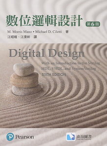 數位邏輯設計, 6/e (Mano: Digital Design, 6/e)-cover