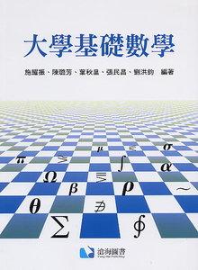 大學基礎數學-cover