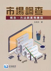市場調查:概念、方法與實務應用-cover