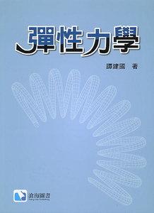 彈性力學-cover
