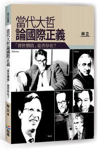當代大哲論國際正義:「普世價值」是否存在?-cover