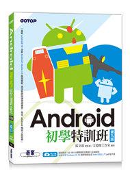 Android 初學特訓班, 9/e (附影音/範例/機器學習教學與Kotlin開發入門電子書)-cover