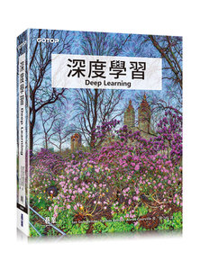 深度學習 (Deep Learning)(繁體中文版)-cover