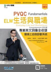 PVQC ELW生活與職場專業英文詞彙全收錄Fundamentals贈線上自我診斷系統 - 最新版-cover