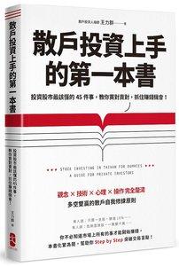 散戶投資上手的第一本書:投資股市最該懂的45件事,教你買對賣對,抓住賺錢機會 (最新增訂版)-cover