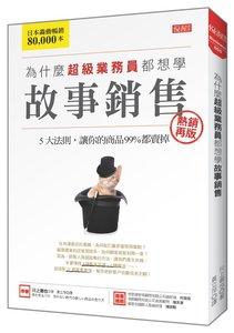 為什麼超級業務員都想學 故事銷售:5大法則,讓你的商品99%都賣掉 (熱銷再版)-cover