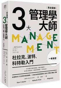 三大管理學大師一本搞定[完全圖解]:杜拉克、波特、科特勒入門-cover