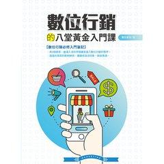 數位行銷的八堂黃金入門課-cover