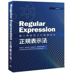 Regular Expression 橫刃萬解程式的關鍵語言:正規表示法-cover