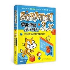 Scratch3.x 創客遊戲程式設計-cover
