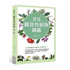 常見觀賞性植物圖鑑-cover
