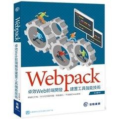 Webpack:卓效 Web 前端開發建置工具強能技術 (舊名: JS 高手昇華之路:Webpack 是唯一的捷徑)-cover