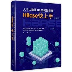 入手大數據 DB 的輕鬆選擇:HBase快上手 (熱銷版)-cover