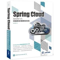 Spring Cloud:極致精巧的微服務架構開發技術 (舊名: 小而美而精的微服務:使用Spring Cloud)-cover