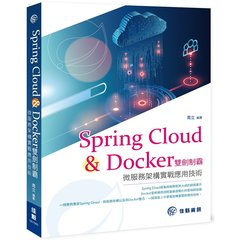 Spring Cloud & Docker 雙劍制霸:微服務架構實戰應用技術 (舊名: 徹底改變 Spring Cloud 的生態:使用 Docker 實作微服務架構)-cover