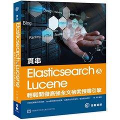 貫串 Elasticsearch & Lucene:輕鬆開發高強全文檢索搜尋引擎 (舊名: 世界排名第一的搜索引擎開發 -- Elasticsearch + Lucene 用 java 實作)-cover