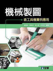 機械製圖 : 含工具機實例應用-cover