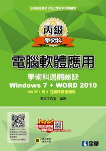 丙級電腦軟體應用學術科過關秘訣 - Word 2010 (2020最新版)(附應檢資料、學科測驗卷、範例光碟)-cover