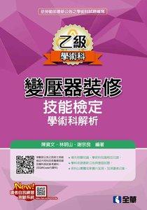 乙級變壓器裝修技能檢定學術科解析 (2019最新版)-cover