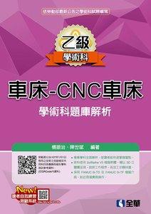 乙級車床-CNC車床項技能檢定學術科題庫解析 (2019最新版)-cover