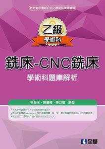 乙級銑床-CNC銑床學術科題庫解析 (2019最新版)-cover